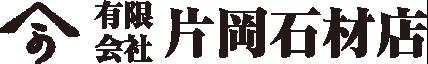 有限会社片岡石材店
