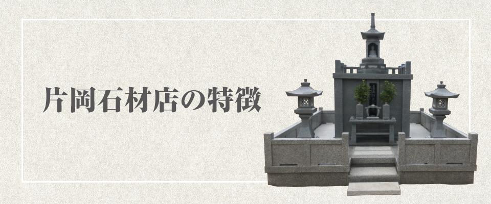 片岡石材店の特長